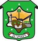 תביעה ייצוגית כנגד עיריית רמת גן